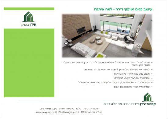 שיקום מבנים בחיפה